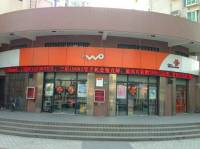 中国联通营业厅(共和新路营业厅)
