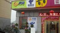 中国电信营业厅(大兴集营业厅)