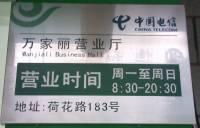 中国电信营业厅(万家丽营业厅)