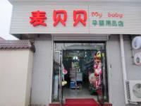 静海县麦贝贝孕婴用品店