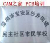 东莞线路板工程CAM培训机构