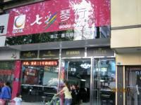 黄石七彩琴行湖北店