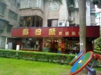 都回头武汉风味餐厅
