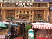 努尔博斯坦维吾尔族餐厅(时代广场店)