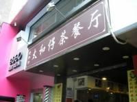 太和仔茶餐厅