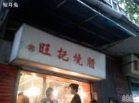 旺记烧腊店