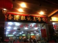 香港旺记美食(丽苑总店)