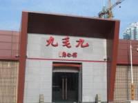 九毛九山西面馆(跑马场店)