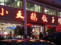 小天鹅饺子馆(第十分店)