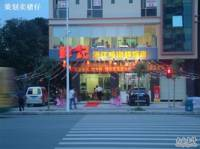 鲜记湛江鸡海鲜饭店