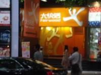 大快活餐厅(创兴广场店)