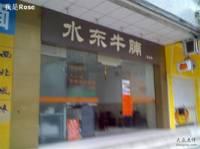 水东牛腩(纸行路店)