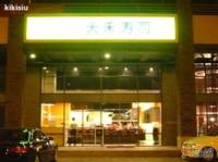 大禾壽司(風情街店)