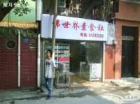 佛世界素食社副食品店