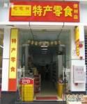 吃吃网特产零食(天河北店)