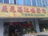 燕花湛江鸡餐馆