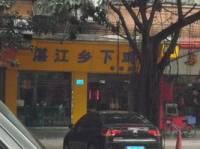 湛江乡下鸡