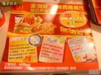 麦当劳(中石化店)