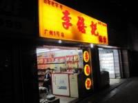 李禧记(昌岗东店)