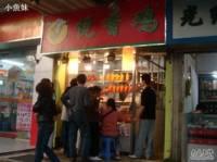 悦香鸡(石路基店)