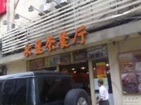 永盈茶餐厅(五羊新城店)