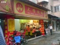 大塘烧鹅(石牌东店)