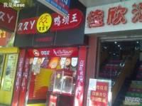 久久丫鸭颈王(农讲所店)