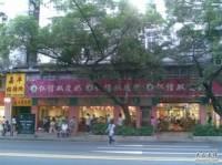 仁信双皮奶(东川路店)