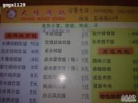 大塘烧鹅(沙园店)