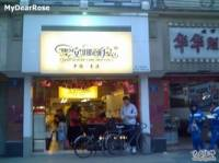 香港圣安娜饼屋(东山店)