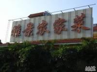 雅景大酒家(迎宾店)