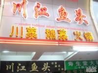 川江鱼头火锅城(天河店)