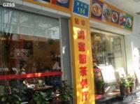 洞蜜园港式茶餐厅(繁华路店)