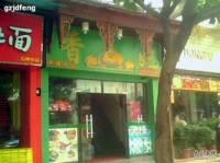 新疆香妃餐厅