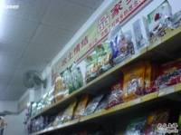 吃吃网特产零食(天河南店)