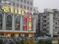 丰记湛江鸡饭店(欧亚店)