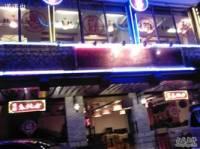 马记老北方饺子馆