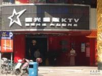 星光量贩KTV(繁华盛世店)