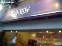 长乐饼屋(龟岗店)