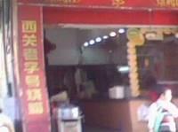 皇鹏烧鹅仔(水荫路店)