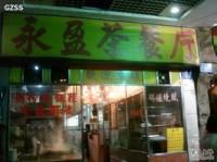 永盈茶餐厅(上下九店)