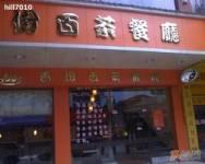 百份百茶餐厅
