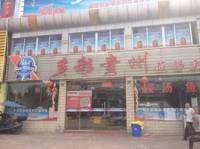 多彩贵州餐厅