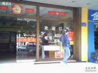 大塘烧鹅(青年路店)
