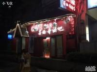 墨西哥餐厅酒吧