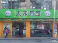 大禾壽司(署前店)