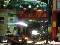 富临门饭店