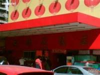 麒麟阁饭店