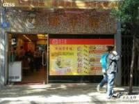 和平馆(西门口店)