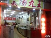 佳叔汤丸王(中山三路店)
